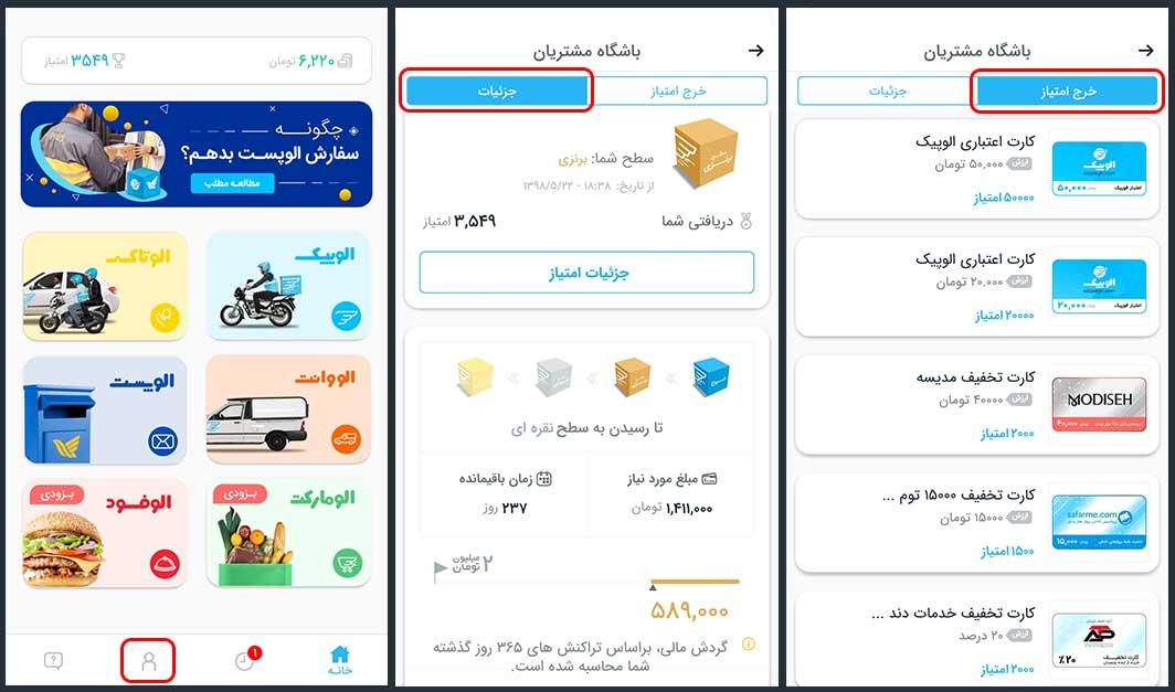 باشگاه مشتریان الوپیک در اپلیکیشن الوپیک