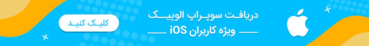 دانلود الوپیک برای iOS