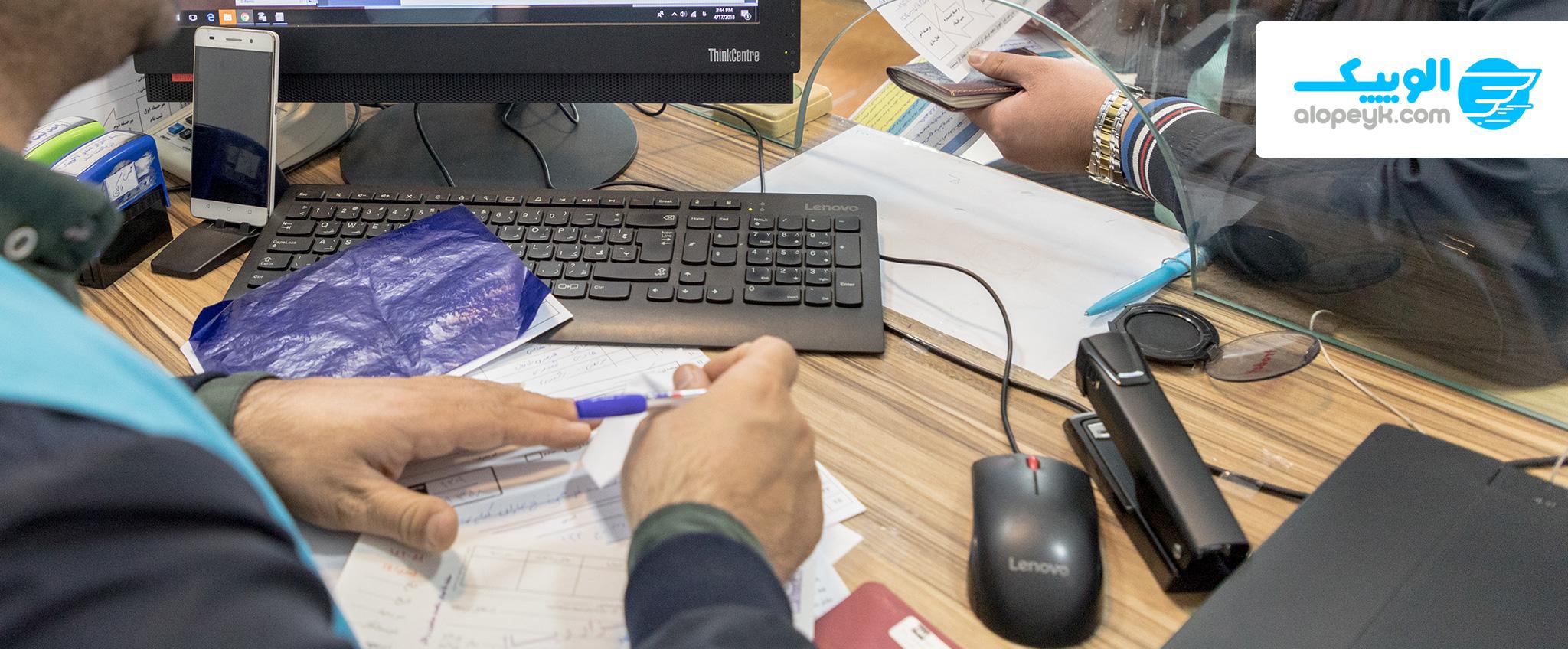 ارائه مدارک وسیله نقیله در زمان ثبت نام در الوپیک